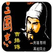 三国志 曹操传 中文版