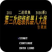 第2次机战 BOBO3 安卓版