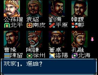 三国志3汉化版