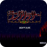梦幻模拟战1 中文版