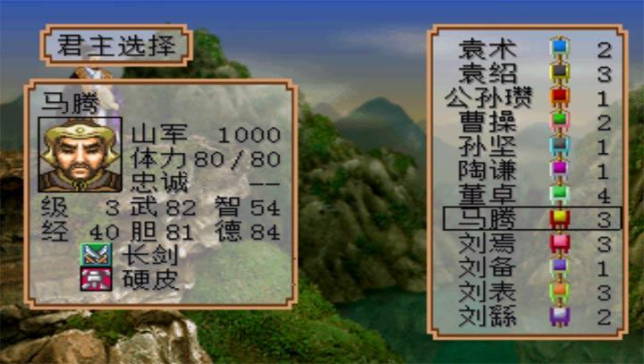 三国志2 霸王的大陆 复刻版V1.1.9 安卓版
