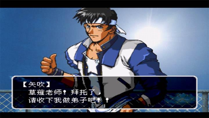 格斗之王京V3.8.4 安卓版
