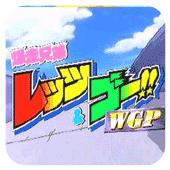 四驱兄弟-WGP世界杯 手机版