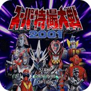 超级特摄大战2001 安卓版