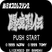 新日本职业摔角 斗魂烈传 手机版