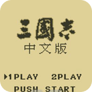 三国志1 GB初代 官方版