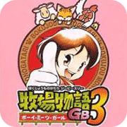 牧�鑫镎ZGB3 手�C版