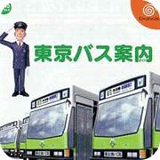 东京巴士案内 日版