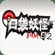 口袋妖怪 抖M白2 中文版