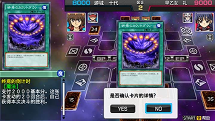 游戏王 ARC-V 卡片力量SP汉化版