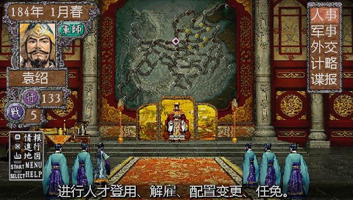 三国志8 简中半汉化版中文版