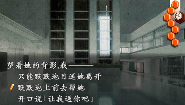 流行之神2 警视厅怪异事件档案正宗手机版