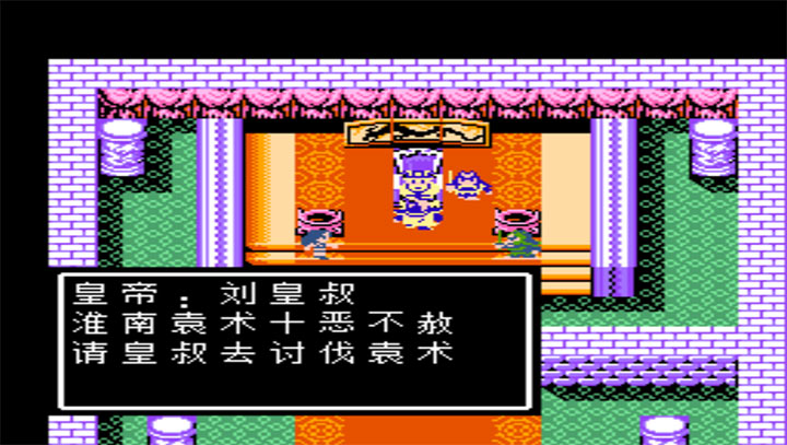 吞食天地2 蜀传神将中文版