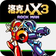 洛克人X3 汉化版