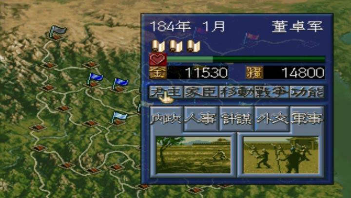 三国志5安卓版