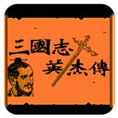 三国志 英杰传 中文版