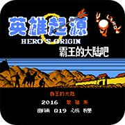 英雄起源1.49 修改版