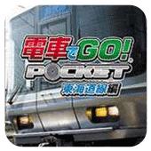 电车GO!东海道篇 安卓版