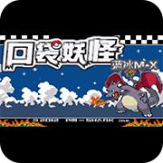 口袋妖怪 蓝冰MX 最终版
