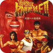 怒之铁拳2 修改版