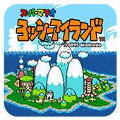 超级玛丽世界2 耀西岛 V3.8.4 安卓版