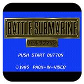 战斗潜水艇 中文版