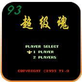 93超级魂 中文版