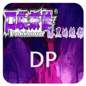 漆黑的魅影5.0EX DP�o��版 手�C版