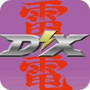 雷电DX 单机版