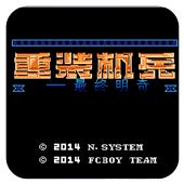 重装机兵 最终明奇1.92版 手机版