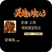 吞食天地1 玄德霸业1.4 中文版