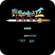 吞食天地 刘蜀传1.6 安卓版