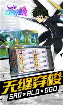 刀剑神域黑衣剑士V2.5.0 满V版