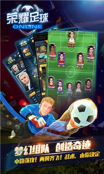 荣耀足球V1.0.0 变态版
