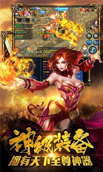 烈焰皇朝新年特别版V1.0.129 变态版