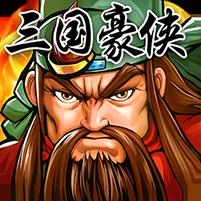 三国豪侠 V3.6 变态版