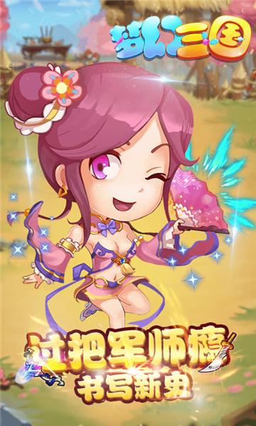 梦幻三国V1.0 超V版