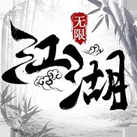 江湖奇侠录安卓BT版