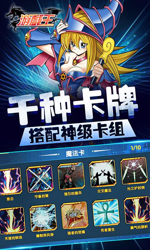 游戏王V1.0 满V版