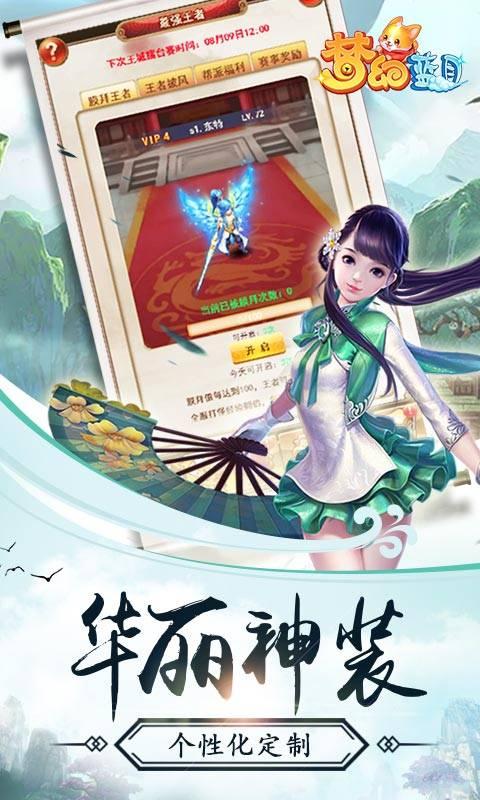 梦幻蓝月V1.0.0 GM版