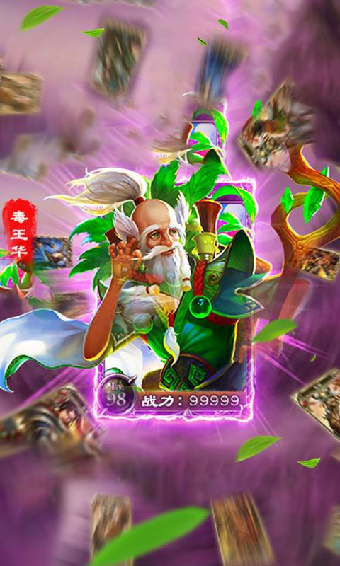毒王华佗传V1.0.0 海量版