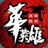 中华英雄 V1.0 超V版