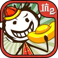 史上最坑爹的游戏2安卓免费版