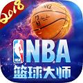 NBA篮球大师 V1.0 无限版