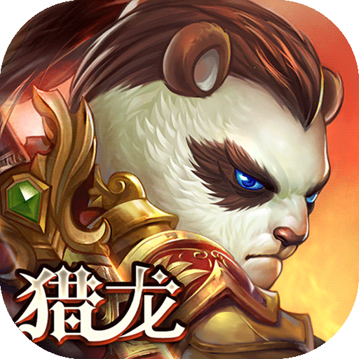 太极熊猫3:猎龙 V4.6.1 无限元宝版