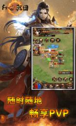幻世战国V1.0 变态版