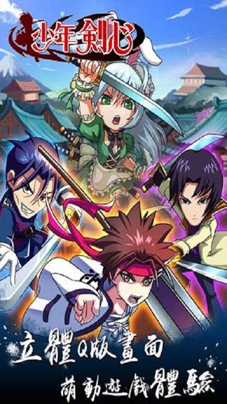 《少年剑心》是一款卡牌类游戏,精美的画面加上休闲的玩法让玩家在最放松的心情下去回忆浪客剑心的剧情。让每一个玩家都能体验到身为浪客的真实体验,喜欢日本江户时代与漫画的小伙伴千万不能错过本作。