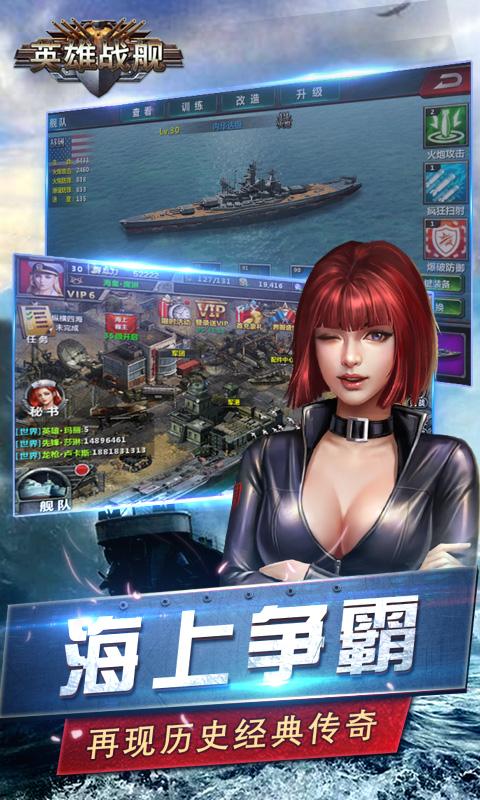 英雄战舰V1.0.0 满V版