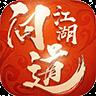 问道江湖 V1.1 商城版