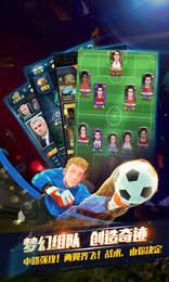 荣耀足球V1.0.0 星耀版
